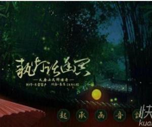 橙光游戏 异世轻歌海内篇 第十二集攻略