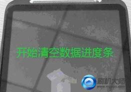 HTC one V救砖教程