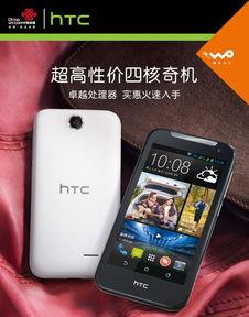HTC这个品牌的手机怎么样,好用吗
