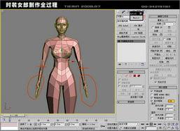 3DsMAX人物建模 打造3D版时装女郎