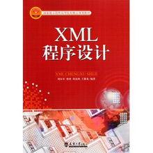 XML程序设计 国家级示范性高等院校精品规划教材