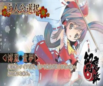 东方幻想魔录 祭游戏下载 红软单机游戏