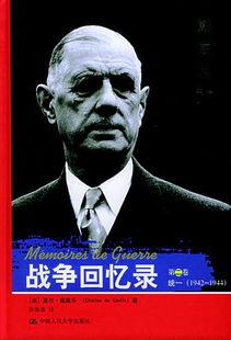 《战争回忆录》[法]戴高乐 著中国人民大学出版社2005年出版-大咖 们...