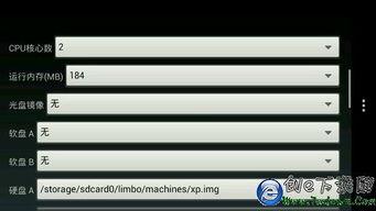 limbo模拟器下载 limbo模拟器 Limbo 0.9.9 汉化安卓版