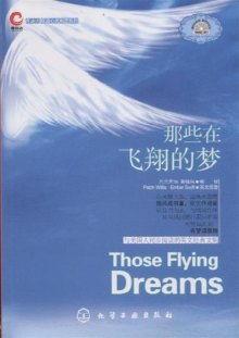那些在飞翔的梦 中英双语 MP3