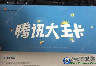 腾讯大王卡的微信和手机QQ实时免流进入公测 每月19元