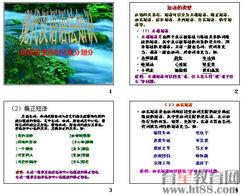 怎样在PPT中手动输入汉语拼音
