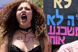 以色列举行 荡妇游行 抗议性暴力