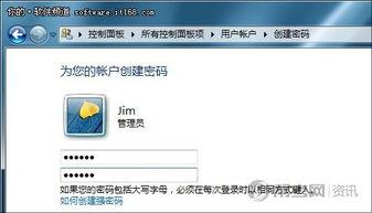 微软认证 Win7系统终极密码设置