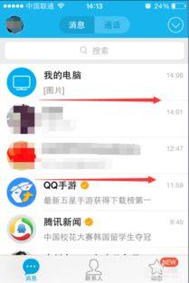 手机QQ聊天字体如何更改设置