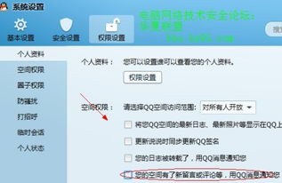 QQ空间评论留言和转发都没有弹窗怎么解决,空间已经设置了提醒