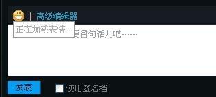 为什么我的QQ空间留言板表情加载不了