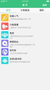花椒刷粉丝iPhone iPad可用版 花椒刷粉丝iOS版下载v1.0 免费版 腾牛...