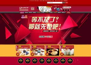 淘宝天猫淘宝双十二店招装修模板设计素材 psd图片下载 30.81MB 网...
