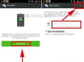 如何保护微信账号防止被盗
