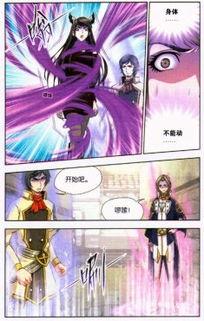斗罗大陆漫画第122话布知道的阴谋3