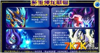 零号星神-赛尔号紫金神宠联盟是什么:   紫金神宠联盟是由   赛尔号神级精灵   ...