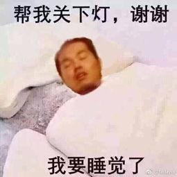表情 帮我关下灯,谢谢 我要睡觉了 表情