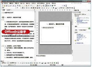 ...样很快就完成了复制、粘贴到幻灯片上文字内容的任务,处理的效果...