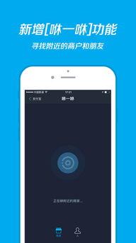 支付宝钱包ios下载 支付宝钱包iPhone版下载v9.9.3 苹果手机版 Alipay