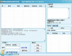 挚爱QQ批量自动加好友软件界面预览 挚爱QQ批量自动加好友软件界...