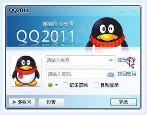 免费申请腾讯QQ号码 怎样注册QQ账号免费9位8位6位