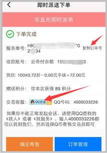 Q币怎样提现成红包余额 腾讯Q币转账微信红包