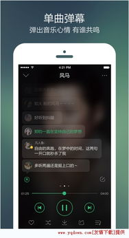 QQ音乐苹果版下载 手机QQ音乐苹果版 v5.2.3 友情苹果软件站