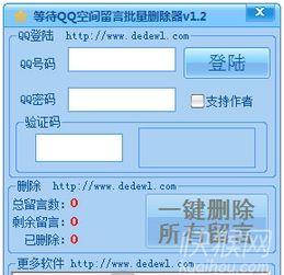 等待QQ空间留言批量删除器下载 等待QQ空间留言批量删除器下载 快...