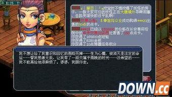 梦幻西游神器讲了什么 梦幻西游神器任务小说完整故事 2