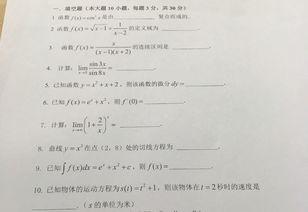 高等数学求助