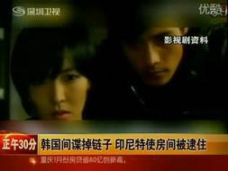 朝鲜特工金贤姬-韩国间谍掉链子 印尼特使房间被逮住
