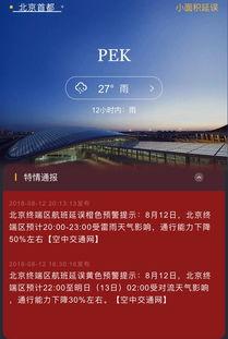 飞常准航班信息截图-首都机场启动航班延误橙警 今夜通行能力降三成