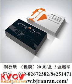 北京名片 名片制作名片设计名片印刷彩色名片制作 加急名片快