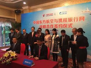 ...与携程签订战略合作协议 携程入股东航30亿元