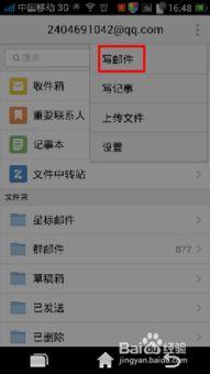 输入对方邮箱地址,主题以及内容,发送即可.-如何用手机qq发邮件