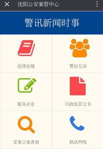 沈阳公安案件管理中心微信平台上线