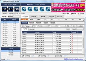 时时彩计划免费软件下载最新版 经典时时彩计划软件1.1.8绿色版