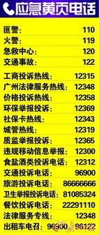 68.com.cn上下九路旁边光复中路203号81909366   ★广东威戈律师所   ...