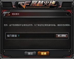 CF关于游戏内空白昵称 空白名字 提示更改说明