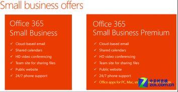 想要下载就需要升级到小企业高级... 并还可以访问Exchange Online、...