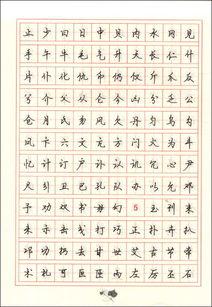 常用5000字钢笔行书字帖 刘佳尚