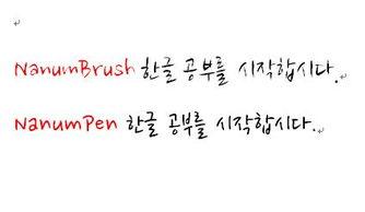 韩文手写字体