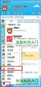 QQ修改QQ密码