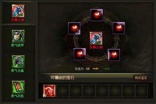 亚瑟神剑 宝石系统