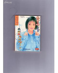 灰姑娘追心记 花季梦想彩蝶第一辑