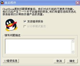 如何解决qq不能安装及QQ聊天室报错问题的问题