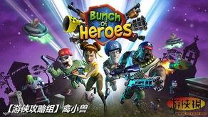 英雄战队 游戏