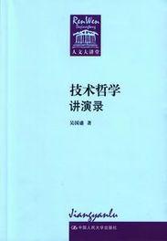 java递归无限层级树6-《技术哲学讲演录》,吴国盛著,中国人民大学出版社2009年6月第一...