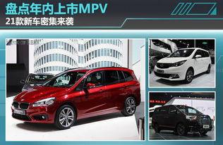 盘点年内上市MPV 21款新车将密集发布-上市新车